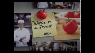 Roza   Find Tomatoes Thumbnail