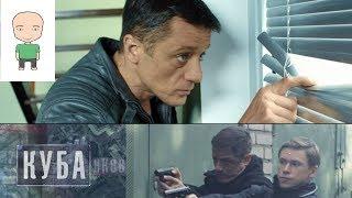 "Дядя Вася про сериал ""Куба"" 1-2 Сезон на НТВ."