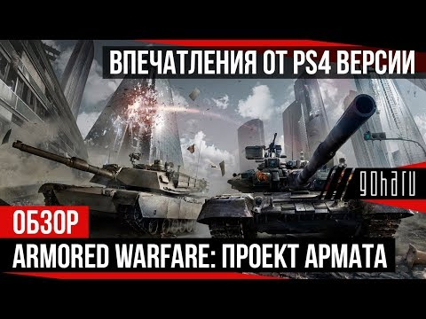 Armored Warfare - Впечатления от PS4 версии