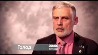 """Спецпроект """"Голод"""" в пятницу 16 декабря на РЕН ТВ"""