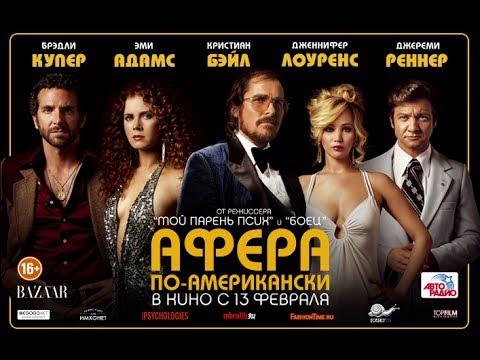 трейлер 2013 - Афера по-американски (American Hustle) Русский трейлер 2013