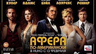 Афера по-американски (American Hustle) Русский трейлер 2013