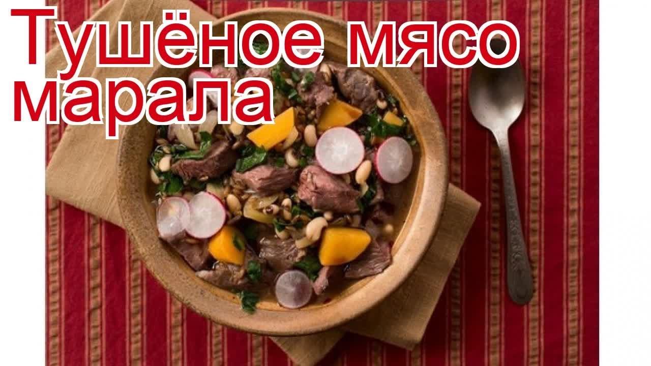 Рецепты из марала - как приготовить марала пошаговый рецепт - Тушёное мясо марала за 150 минут