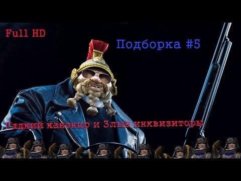 видео: panzar Подборка#5 | Гадкий канонир и Злые Инквизиторы | hd