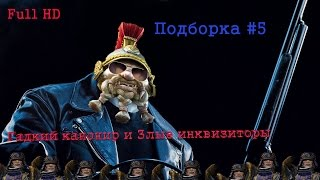 Panzar Подборка#5 | Гадкий канонир и Злые Инквизиторы | HD