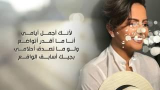 شمه حمدان - أنا المغرور (حصرياً) | 2017