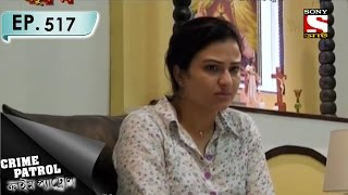 Download Video Crime Patrol - ক্রাইম প্যাট্রোল (Bengali) - Ep 517 - Unconscious (Part-2) MP3 3GP MP4