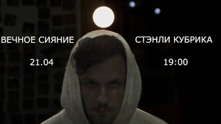 ВЕЧНОЕ СИЯНИЕ СТЭНЛИ КУБРИКА 21.04