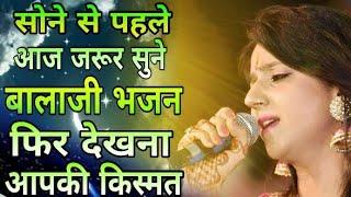 आज का स्पेशल हनुमानजी भजन - सोने से पहले जरूर सुने | Uma Lahari | Naresh musical group