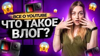 Что такое ВЛОГ? Влог, видеоблог и блог - как снимают такие видео на YouTube?