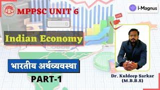 भारतीय अर्थव्यवस्था l Indian Economy