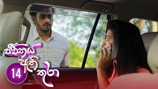 Jeevithaya Athi Thura | Episode 14 - (2019-05-30) | ITN Thumbnail