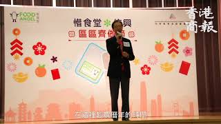 Publication Date: 2018-01-23 | Video Title: 「惜食堂」辦慈善團年午宴