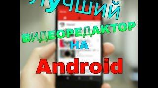 Самый лучший видеоредактор на андроид ! Монтаж игр(Программа - https://trashbox.ru/link/kinemaster-pro-video-editor-android., 2016-03-11T00:11:16.000Z)