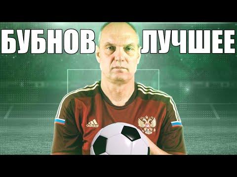 Бубнов ЛУЧШЕЕ /