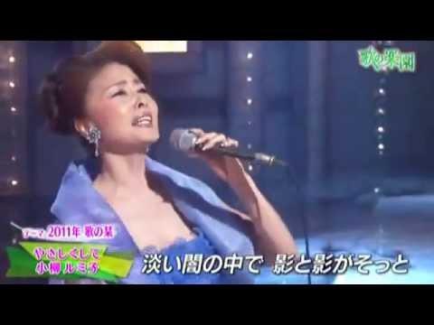 Rumiko Koyanagi 小柳ルミ子 愛 あの頃そして今