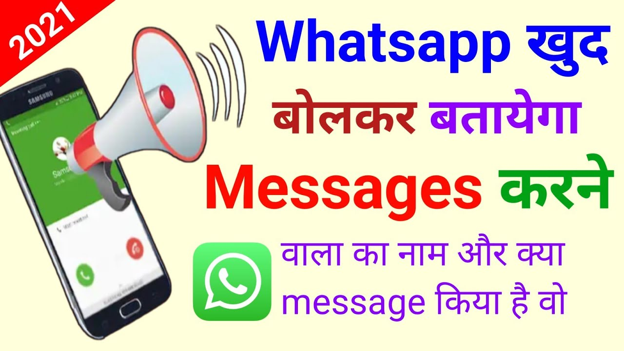 How to announce your message on Whatsapp   WhatsApp message Announcer  मोबाइल खुद बोलेगा Message आया