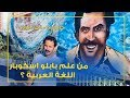أغنية من الذي درس بابلو اسكوبار اللغة العربية  mp3