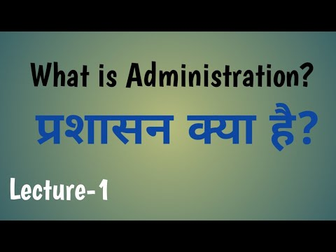 What is Administration?
