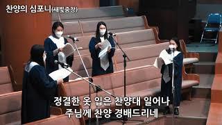 """배광교회 20201231 송구영신예배특송 """"찬양의 심포…"""