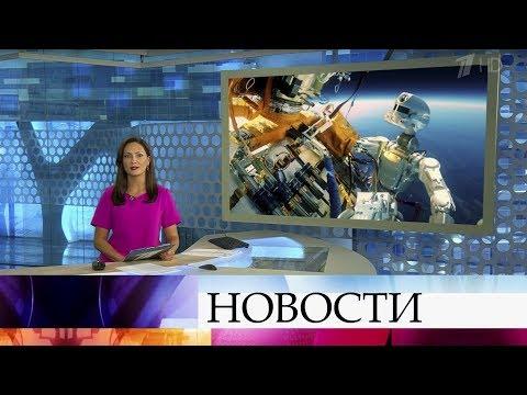 Выпуск новостей в 15:00 от 22.08.2019