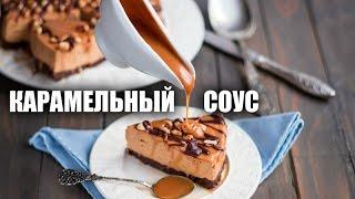 Карамельный соус — видео рецепт