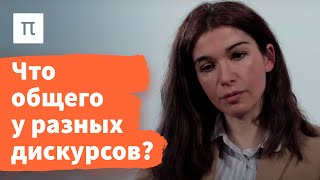 Постструктурализм — Диана Гаспарян / ПостНаука