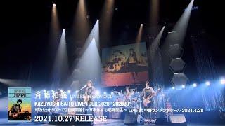 """斉藤和義 - 『KAZUYOSHI SAITO LIVE TOUR 2020 """"202020"""" 幻のセットリストで2日間開催!〜万事休すも起死回生〜』トレーラー映像"""