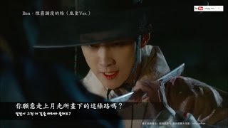 [繁中韓文] 벤/Ben - 안갯길/煙霧瀰漫的路 MV (윤성/胤聖Ver.) - 詞曲:Prod. by 진영/振永 (B1A4)