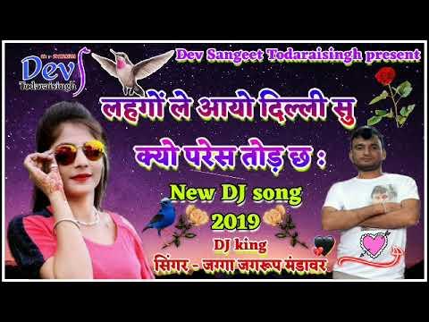 (Song - 201) DJ King Singar - Jagga Jagroop Mandawar / Lehengo Le Aayo Delhi Su Kyon Paresh Thoda Sa