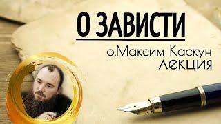 О зависти. Священник Максим Каскун