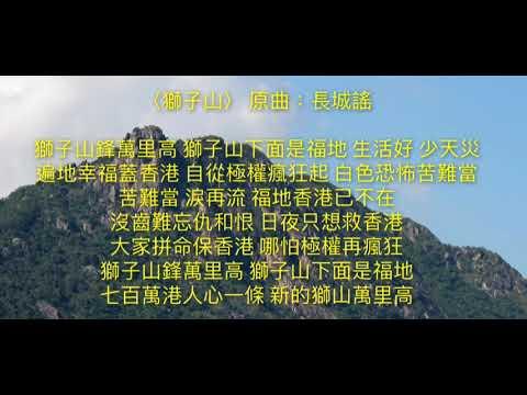 〈獅子山〉原曲:〈長城謠〉反國安法歌曲 - YouTube