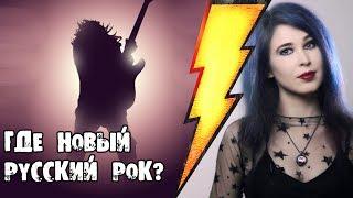 Где новый русский рок?