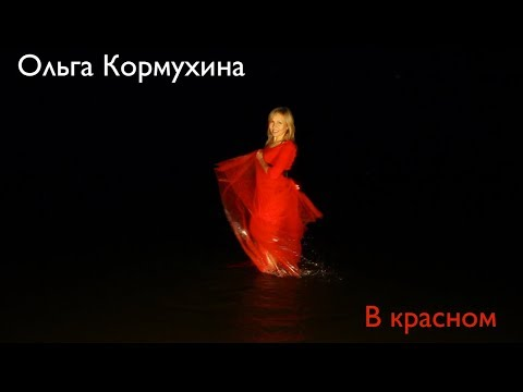 Смотреть клип Ольга Кормухина -В Красном