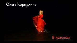 Ольга КОРМУХИНА —В красном (Official Video), 2018