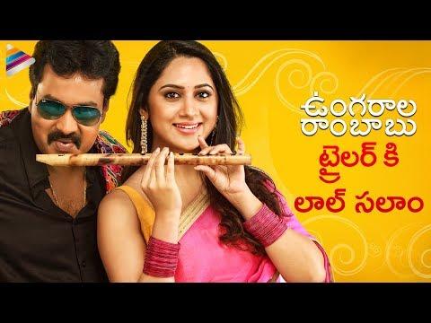 Ungarala Rambabu Movie Latest Theatrical Trailer | Sunil | Mia George | Ghibran | Telugu Filmnagar