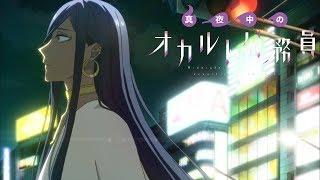 Midnight Occult Civil Servants - Ending | Yakusoku no Overture