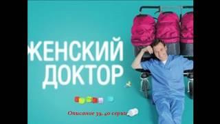 Женский доктор 3 сезон 39, 40 серия  Анонс! Описание 39, 40 серии