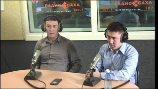 Саха дьоно омук сиригэр салайар үлэҕэ. Радио Саха (06.04.2017)