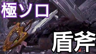 【MHW実況】極ベヒーモス チャアクソロ0乙勝利! オトモ以外何でも有り
