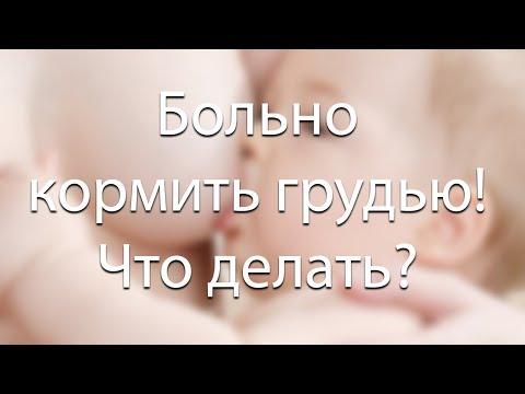 Ребенок сосет грудь и грудь болит