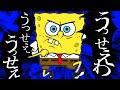 【スポンジ・ボブ】うっせぇわ/Ado【歌ってみた】:w32:h24