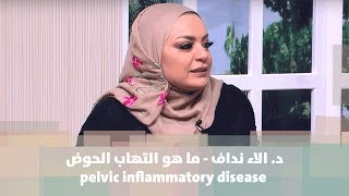 د. الاء نداف - ما هو التهاب الحوض pelvic inflammatory disease
