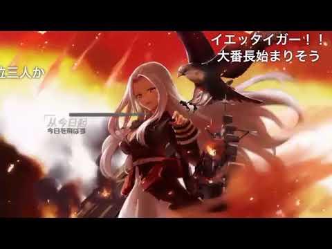 アズールレーン/碧蓝航线 公式主題歌 『壮絶激昂』short.ver (コメ付き) cv:上坂すみれ
