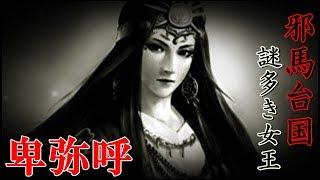 【歴史ミステリー】謎多き邪馬台国の女王「卑弥呼」とその人物像とは......