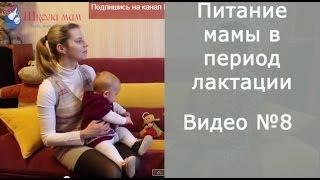 Питание мамы в период лактации.