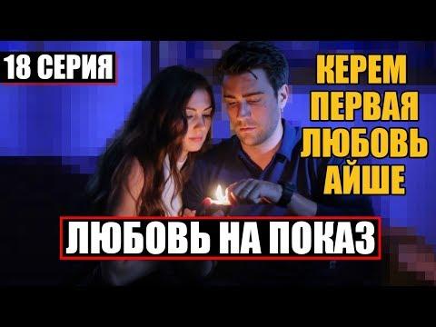 ЛЮБОВЬ НАПОКАЗ /Afili Ask - 18 серия: КЕРЕМ ПЕРВАЯ ЛЮБОВЬ АЙШЕ!
