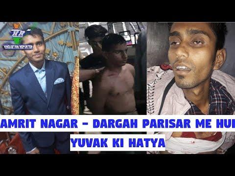 Amrit Nagar - Dargah Parisar Me Hui Yuvak Ki Hatya   Hindustani Reporter  