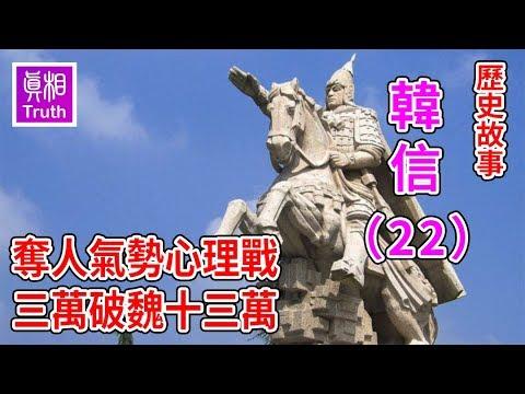 历史故事系列之韩信篇(二十二) 夺人气势心理战 三万破魏十三万
