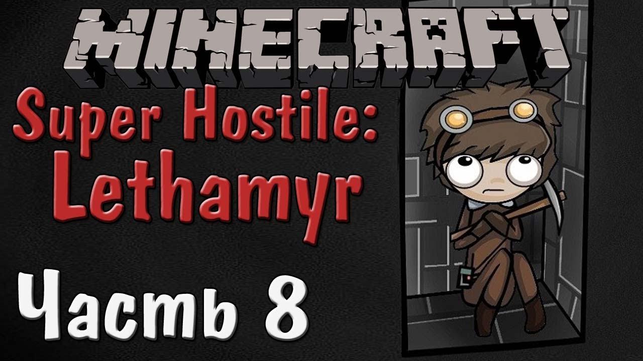 Minecraft - Азартные игры - Часть 8 - Lethamyr